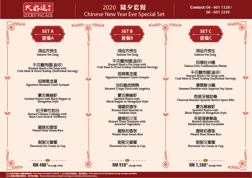 LP cny menu 2020除夕套餐