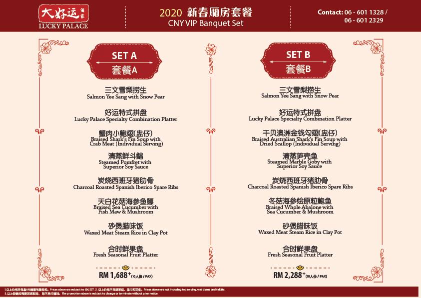 LP cny menu 2020 新春厢房套餐
