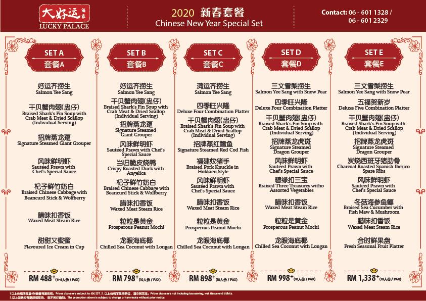 LP cny menu 2020 新春套餐
