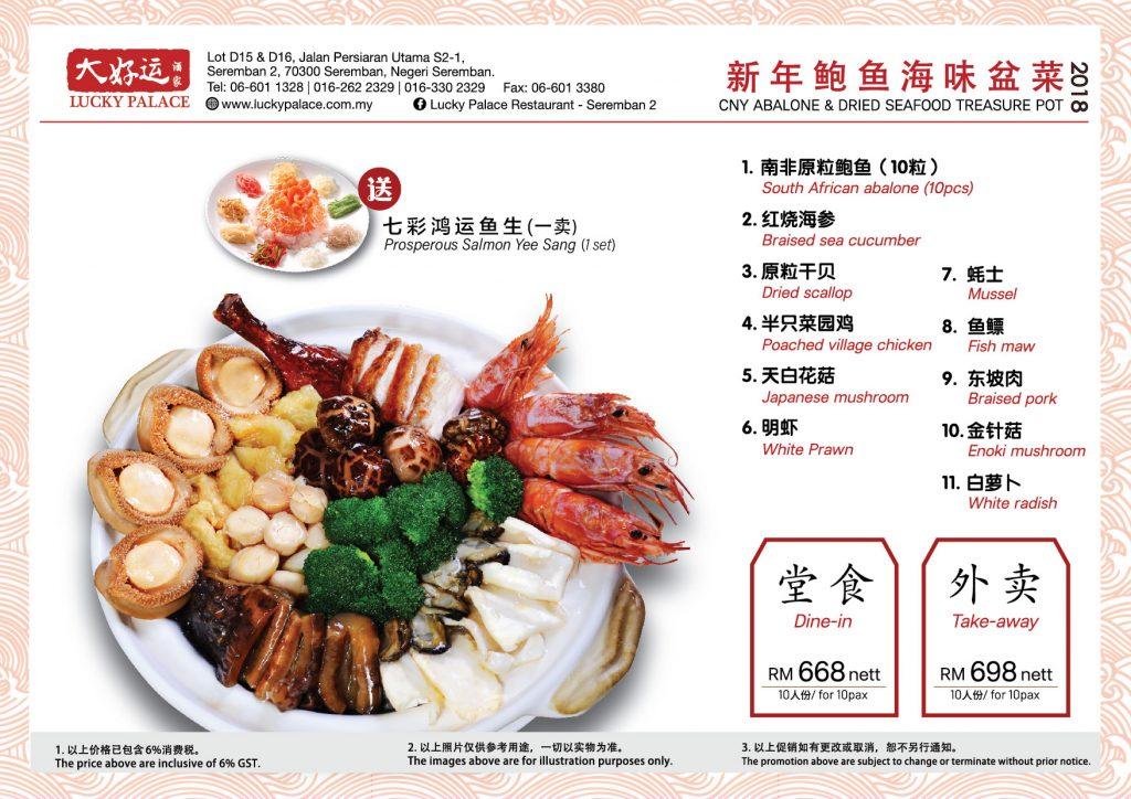 大好运酒家 - 新春鲍鱼海味盆菜 Treasure Pot