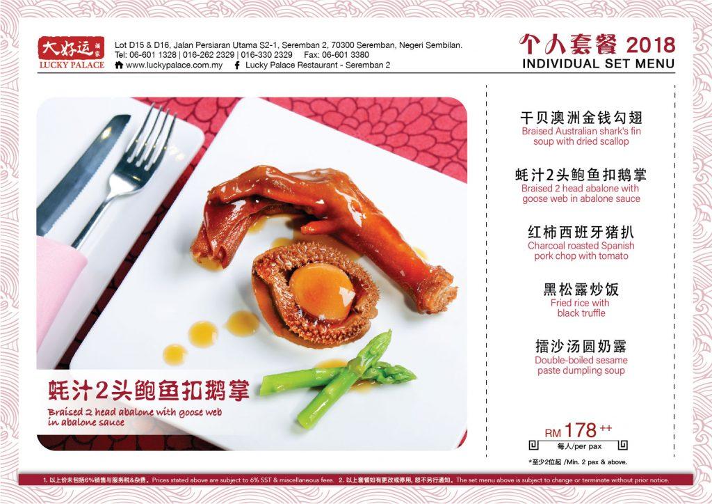 LP 个人套餐2018 150dpi_030918-01